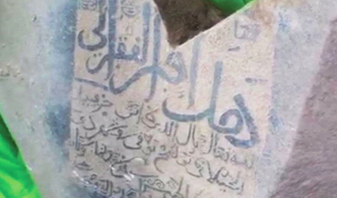 Tombs of early Islamic period found in Makkah